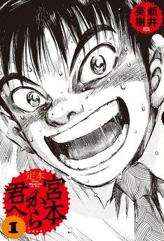 2009年に発売された「定本 宮本から君へ」1巻表紙。(c)新井英樹 / 太田出版