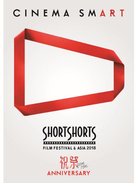 「ショートショート フィルムフェスティバル&アジア 2018」キービジュアル