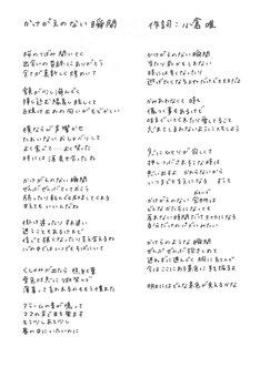 小倉唯「かけがえのない瞬間」歌詞