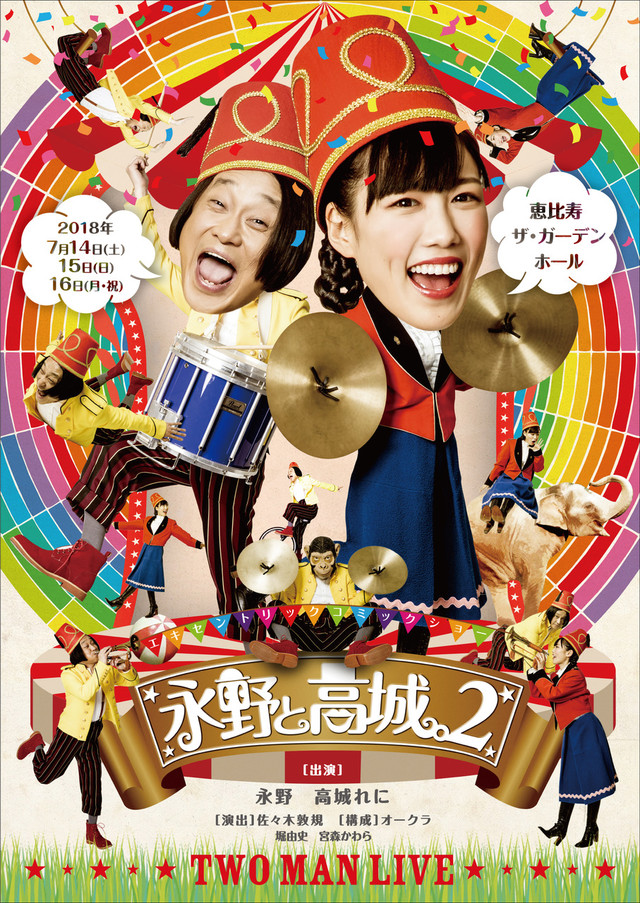 http://cdnx.natalie.mu/media/news/music/2018/0310/naganototakagi_2_fixw_640_hq.jpg