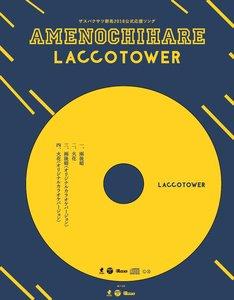 LACCO TOWERD「ザスパクサツ群馬 公式応援ソングCD」ジャケット