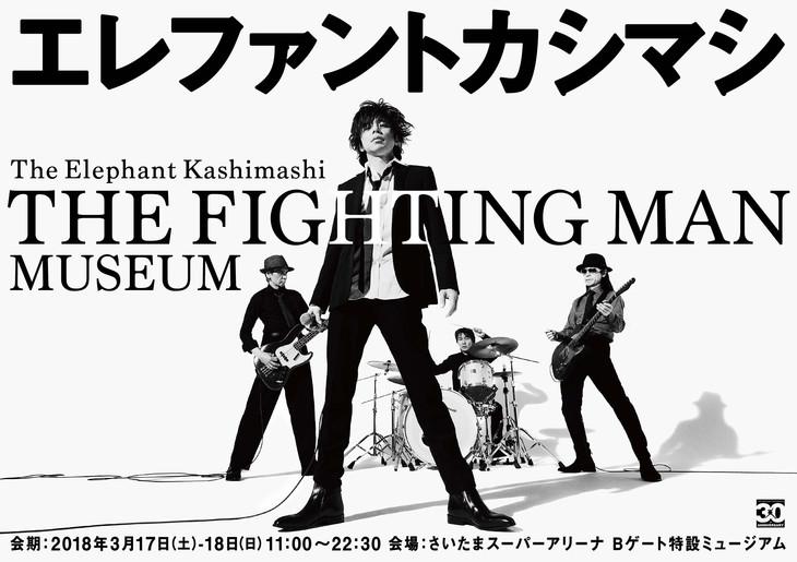 「エレファントカシマシ THE FIGHTING MAN MUSEUM」ビジュアル