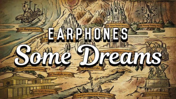 イヤホンズ「Some Dreams」トレイラー映像のワンシーン。