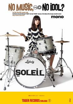 SOLEIL「NO MUSIC, NO IDOL?」ポスターAデザイン