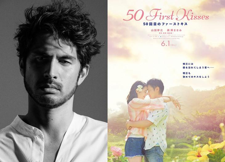 左から平井堅、「50回目のファーストキス」ビジュアル。(c)2018『50回目のファーストキス』製作委員会