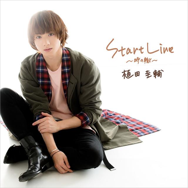 植田圭輔「START LINE ~時の轍~ beginner version」ジャケット