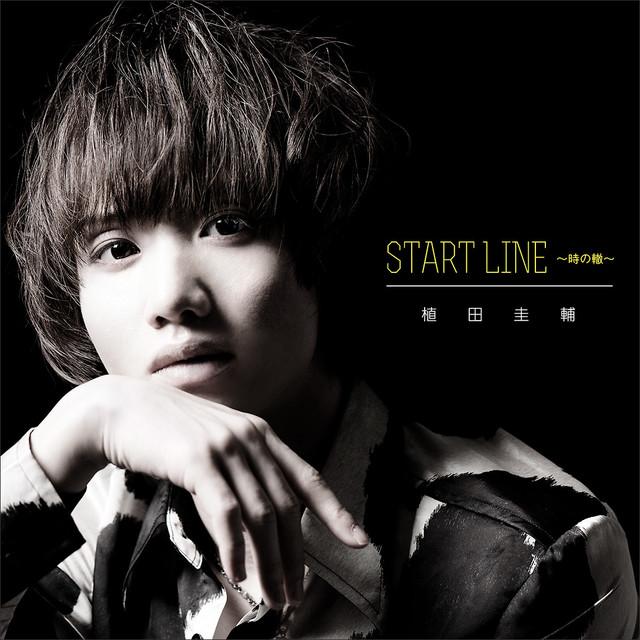 植田圭輔「START LINE ~時の轍~ black version」ジャケット