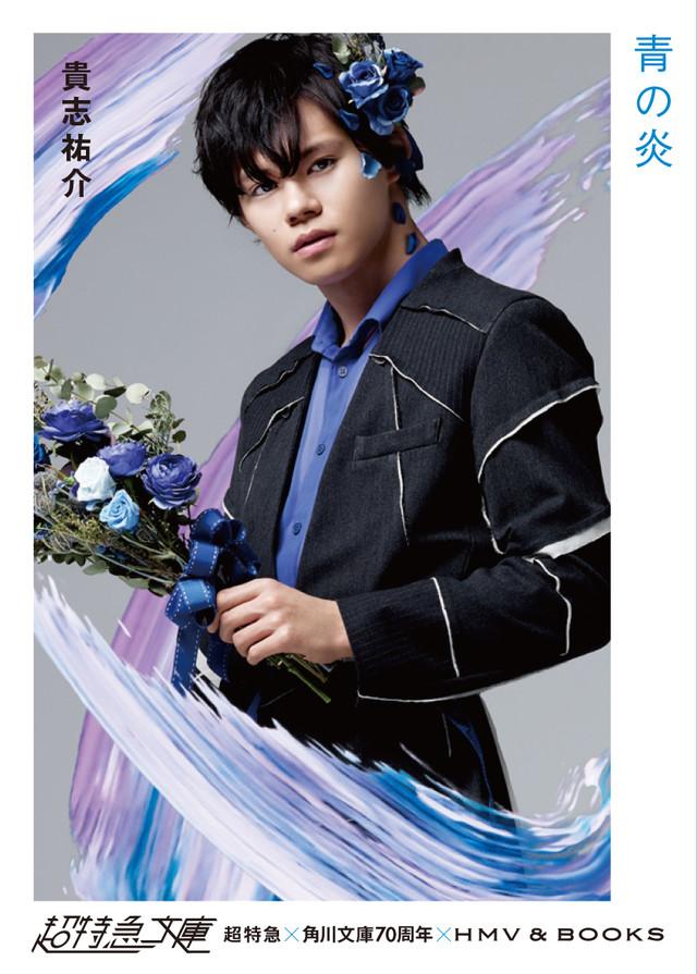 貴志祐介「青の炎」カバー