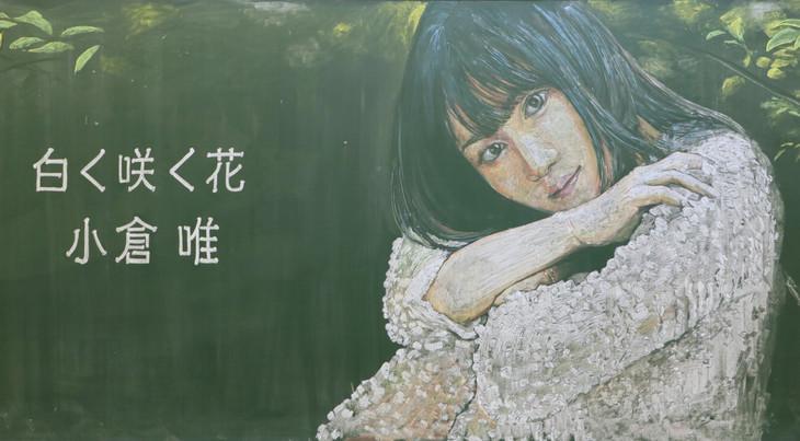 小倉唯 黒板アート