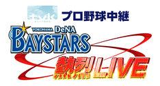 「tvkプロ野球中継 横浜DeNAベイスターズ熱烈LIVE」ロゴ