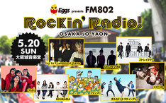 「Eggs presents FM802 Rockin'Radio! -OSAKA JO YAON-」告知ビジュアル