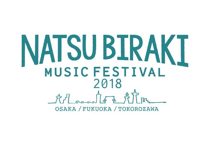 「夏びらきMUSIC FESTIVAL 2018」ロゴ