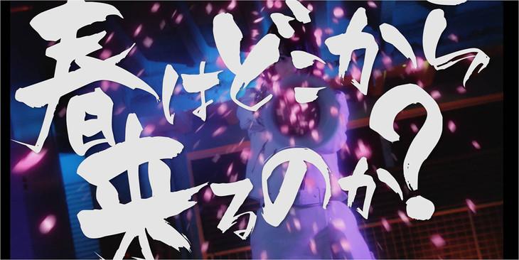 NGT48「春はどこから来るのか?」ミュージックビデオのワンシーン。