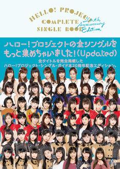 「HELLO! PROJECT COMPLETE SINGLE BOOK 20th Anniversary Edition」表紙画像