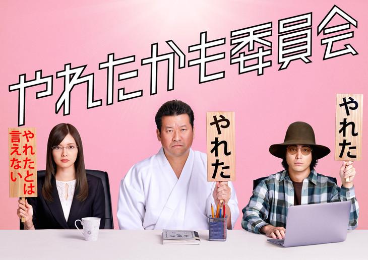 MBS・TBS「やれたかも委員会」ティザービジュアル (c)2018吉田貴司/ドラマ「やれたかも委員会」製作委員会・MBS