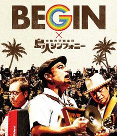 BEGIN × 京都市交響楽団「島人シンフォニー」Blu-rayジャケット