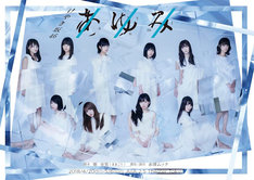 けやき坂46「あゆみ」チームハーモニカキービジュアル
