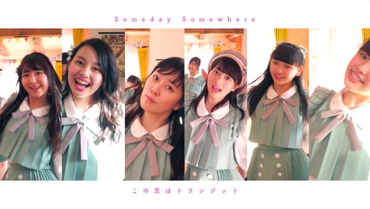 Someday Somewhere「この恋はトランジット」ミュージックビデオのワンシーン。