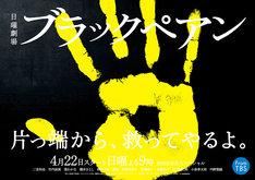 「ブラックペアン」ビジュアル (c)TBS
