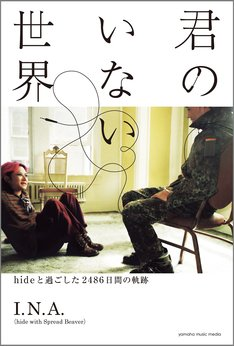 I.N.A.(hide with Spread Beaver)「君のいない世界 ~hideと過ごした2486日間の軌跡~」表紙