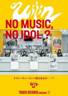 uijin「NO MUSIC, NO IDOL?」コラボレーションポスター