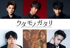 「ウタモノガタリ-CINEMA FIGHTERS project-」告知ビジュアル
