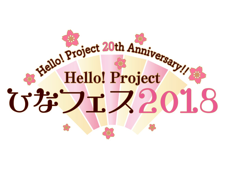 「Hello! Project 20th Anniversary!! Hello! Project ひなフェス 2018」ロゴ