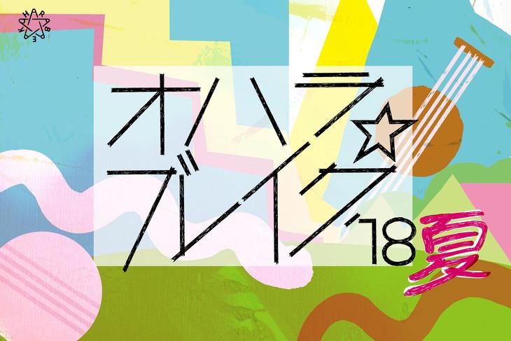 「オハラ☆ブレイク '18夏」ビジュアル