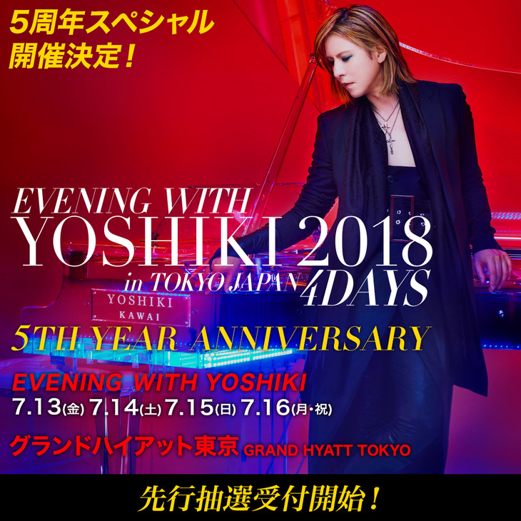 「EVENING WITH YOSHIKI 2018 IN TOKYO JAPAN 4DAYS 5TH YEAR ANNIVERSARY SPECIAL」告知ビジュアル