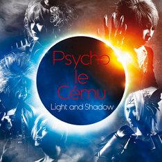 Psycho le Cemu「Light and Shadow」初回限定盤ジャケット
