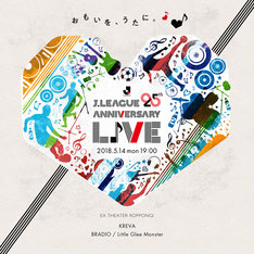 「J.LEAGUE 25th Anniversary LIVE」ロゴ