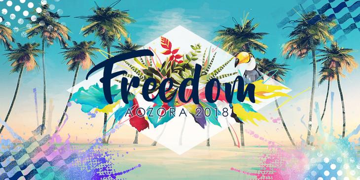 「FREEDOM aozora 2018 九州」ロゴ