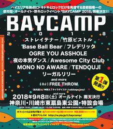 「BAYCAMP 2018」告知