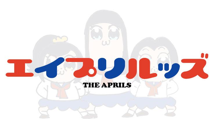 テレビアニメ「エイプリルッズ」