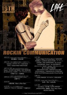 「SHINJUKU LOFT KABUKI-CHO 19TH ANNIVERSARY『ROCKIN'COMMUNICATION』」ポスタービジュアル