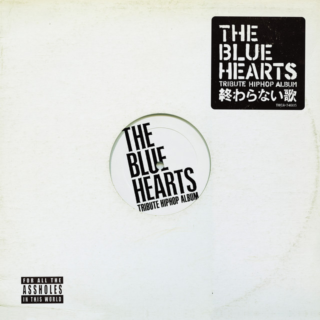 V.A.「THE BLUE HEARTS TRIBUTE HIPHOP ALBUM『終わらない歌』」ジャケット