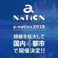 「a-nation 2018」告知ビジュアル