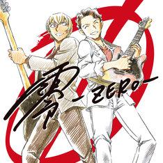 福山雅治「零 -ZERO-」ダウンロード用の配信ジャケット。