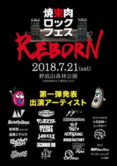 「焼來肉ロックフェス2018 in 南信州・飯田」第1弾アーティスト発表ビジュアル