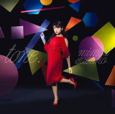 三森すずこ「tone.」DVD付き初回限定盤ジャケット