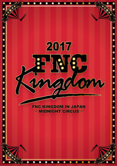 V.A.「2017 FNC KINGDOM IN JAPAN -MIDNIGHT CIRCUS-」ジャケット