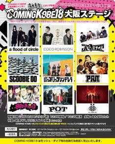 「COMING KOBE18 大阪ステージ」フライヤー