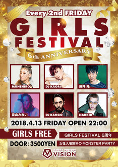 「GIRLS FESTIVAL-6th ANNIVERSARY-」フライヤー