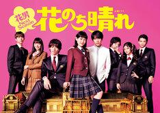 「花のち晴れ~花男 Next Season~」ビジュアル(c) TBS