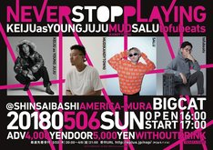 「NEVER STOP PLAYING」フライヤー