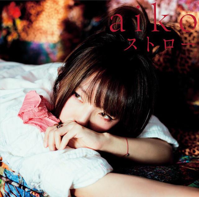 aiko「ストロー」初回限定盤ジャケット