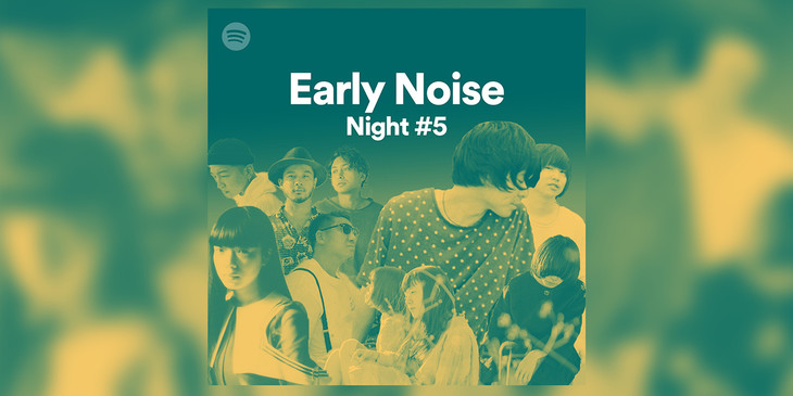 「Spotify Early Noise Night vol.5」キービジュアル