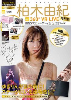 「柏木由紀 360°VR LIVE BOOK」特別版表紙