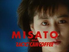 渡辺美里が出演した「UCC CAN COFFEE」テレビCMのワンシーン。