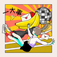 """ポルカドットスティングレイ「一大事」初回限定盤""""まけられないたたかいパック""""ジャケット"""